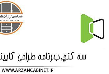 دانلود sekonj v0 7 33 full سه کنج برنامه فارسی طراحی کابینت برای اندروید 02 350x236 - دانلود Sekonj v0.7.38 Full - سه کنج,برنامه فارسی طراحی کابینت برای اندروید